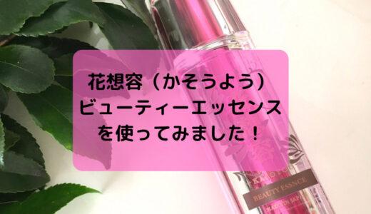 花想容美容液の口コミを本音で!オーガニック化粧品で動物好きにおすすめ