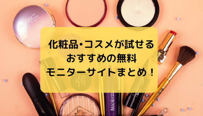 モニター化粧品・コスメの無料おすすめサイト5選!現品もらえて在宅でできます