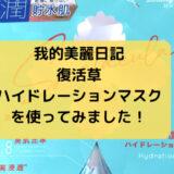 我的美麗日記 復活草ハイドレーションマスク 口コミ