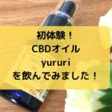 CBDオイルyururiの本音口コミレビュー