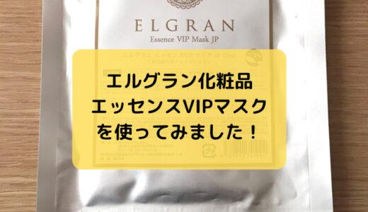 エルグラン化粧品のVIPマスクの本音口コミ!美容液がずっしりで重い