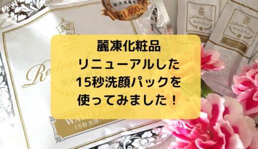 麗凍化粧品【新】15秒洗顔パックの本音口コミ!毛穴に超おすすめの洗顔パック