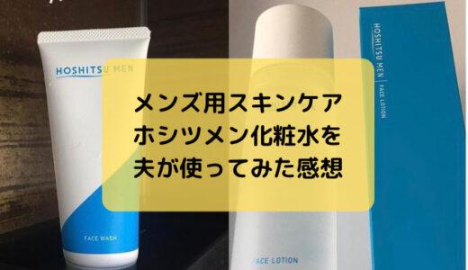 ホシツメン化粧水をオイリー肌の夫が使ってみた口コミ
