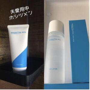 ホシツメン化粧水の口コミ
