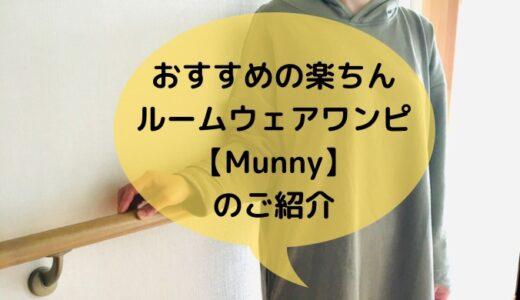 おすすめのレディースルームウェアワンピース「Munny」のご紹介 ゆったり着心地で妊婦さんにも