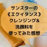 エクイタンスのクレンジングと洗顔料