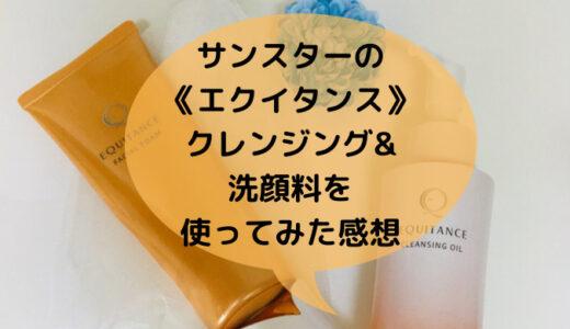 【口コミ】サンスターエクイタンスのクレンジングと洗顔料を30代脂性肌が使ってみました