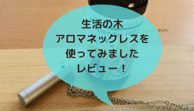 【生活の木】アロマネックレス口コミレビュー!